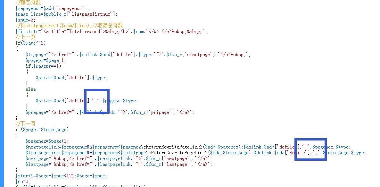帝国cms信息列表分页的URL修改方法 帝国cms 列表分页 URL 第2张