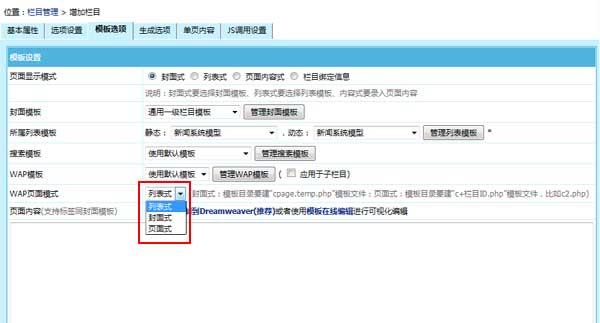 帝国CMS7.5版对WAP模块进行升级,做手机站更方便 帝国CMS7.5版 WAP模块 升级 手机站 第1张