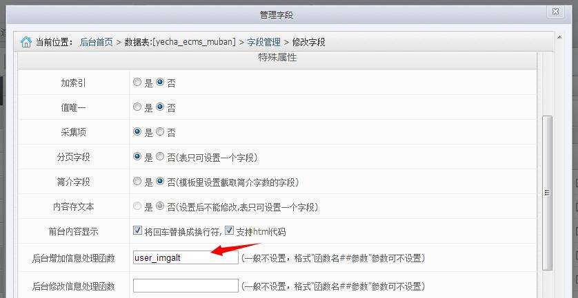 帝国CMS内容关键字替换图片标签解决方法 帝国CMS 内容关键字 第1张