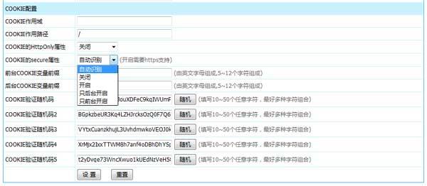 帝国CMS7.5版COOKIE安全设置升级,更上一台阶 帝国CMS7.5版 COOKIE 安全设置 第1张