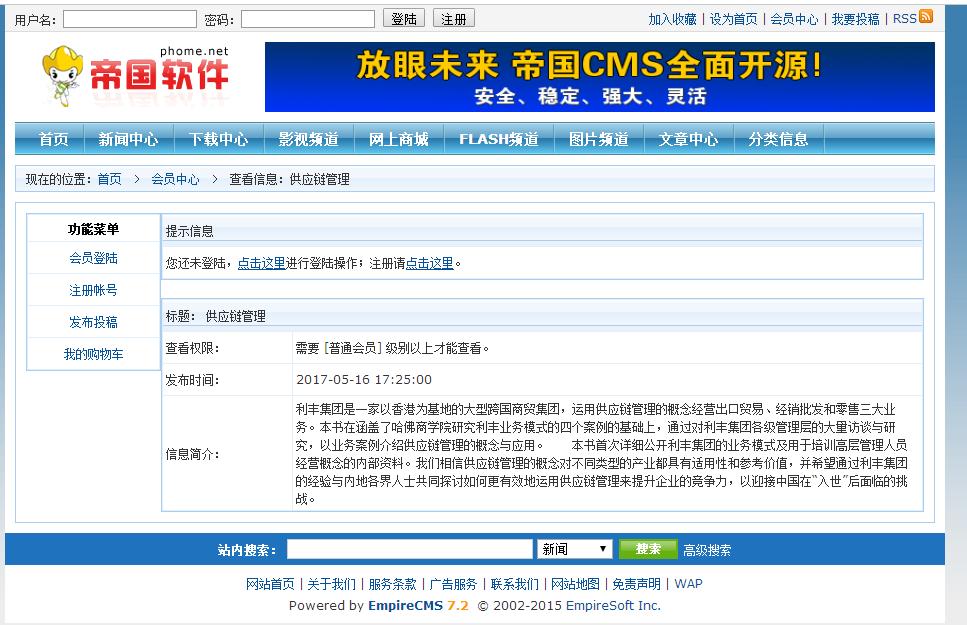 帝国cms后台信息设置权限后的内容模板在哪修改 帝国cms 内容模板 第1张