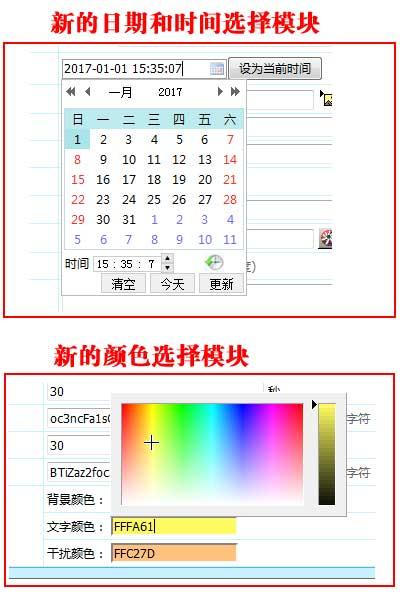 帝国CMS7.5版采用全新的日期时间和颜色选择模块,更方便 帝国CMS7.5版 日期时间 颜色选择 模块 第1张