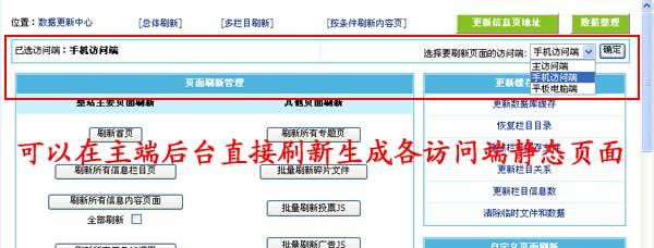 帝国CMS7.5版多访问端升级:支持在主端刷新各端静态页面 帝国CMS7.5版 多访问端 静态页面 第1张