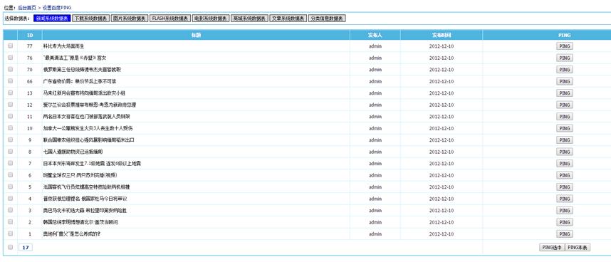 帝国CMS7.2+百度实时ping推送SEO插件_可查看收录状况 帝国CMS7.2 百度 实时 ping推送 SEO插件 第1张