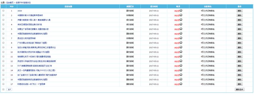 帝国CMS7.2+百度实时ping推送SEO插件_可查看收录状况 帝国CMS7.2 百度 实时 ping推送 SEO插件 第2张