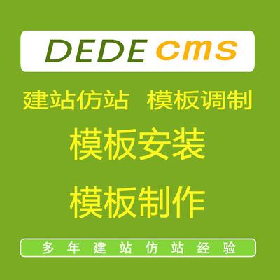 Dedecms仿站服务 Dedecms仿站 Dedecms建站 第1张