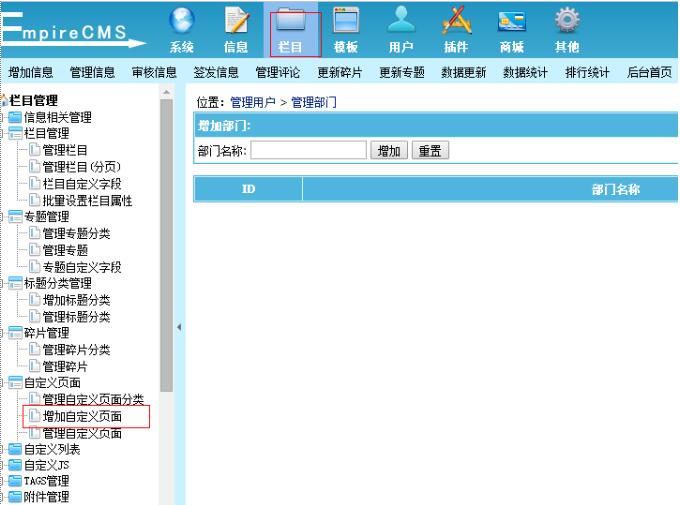 帝国cms仿站之网站地图sitemap.xml的制作方法 帝国cms仿站 网站地图 sitemap.xml 制作方法 第1张