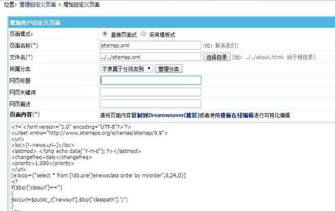 帝国cms仿站之网站地图sitemap.xml的制作方法 帝国cms仿站 网站地图 sitemap.xml 制作方法 第2张