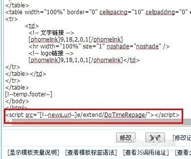 帝国CMS-前台定时执行刷新任务插件下载 定时发布 定时更新 第2张