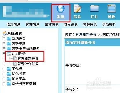 帝国CMS-前台定时执行刷新任务插件下载 定时发布 定时更新 第3张
