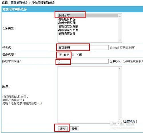 帝国CMS-前台定时执行刷新任务插件下载 定时发布 定时更新 第5张