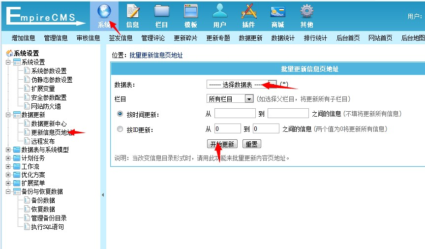 帝国cms整站源码安装图文教程 帝国cms安装教程 帝国cms安装 第5张