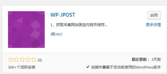 WordPress开源免费采集插件 WP-JPost WordPress免费采集插件 WordPress采集插件 采集插件 第4张