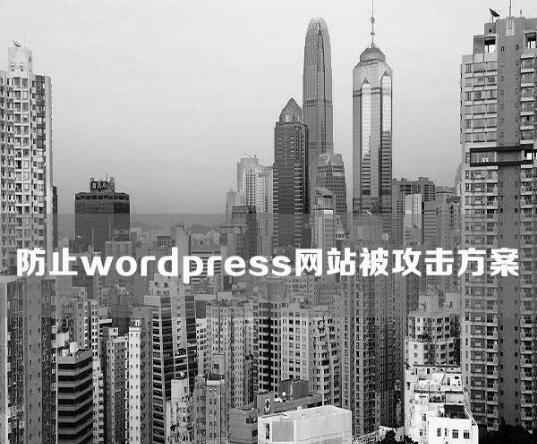 wordpress仿站教程之wordpress网站安全防攻击方案 wordpress安全 wordpress防攻击 第1张