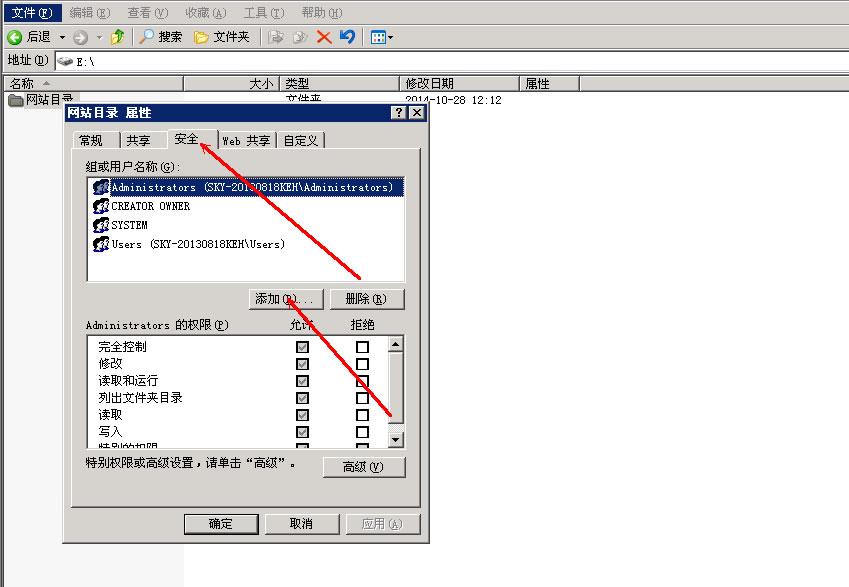 WIN服务器或者VPS网站目录权限导致帝国CMS网站后台更改模板无法生效解决办法! WIN服务器 VPS 网站目录权限 网站后台 更改模板 解决办法 第2张