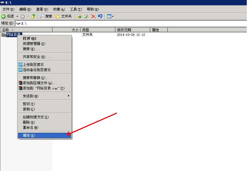 WIN服务器或者VPS网站目录权限导致帝国CMS网站后台更改模板无法生效解决办法! WIN服务器 VPS 网站目录权限 网站后台 更改模板 解决办法 第1张