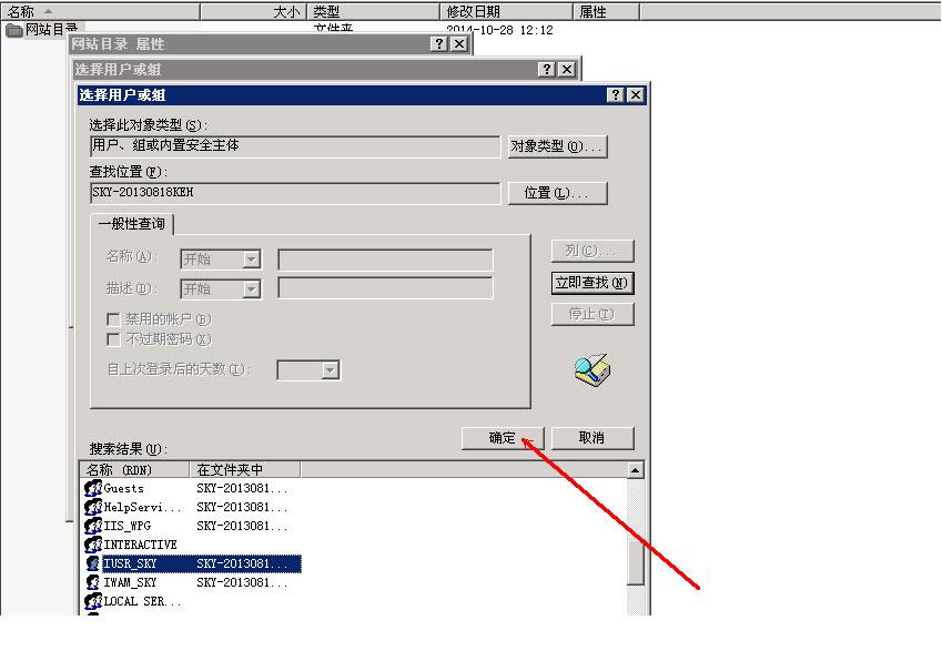 WIN服务器或者VPS网站目录权限导致帝国CMS网站后台更改模板无法生效解决办法! WIN服务器 VPS 网站目录权限 网站后台 更改模板 解决办法 第5张