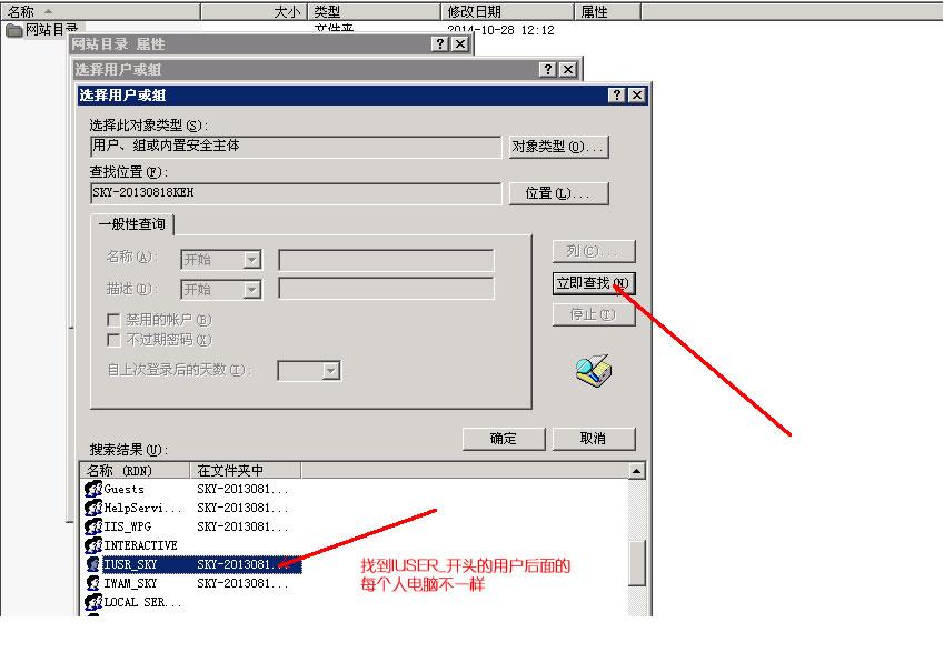 WIN服务器或者VPS网站目录权限导致帝国CMS网站后台更改模板无法生效解决办法! WIN服务器 VPS 网站目录权限 网站后台 更改模板 解决办法 第4张