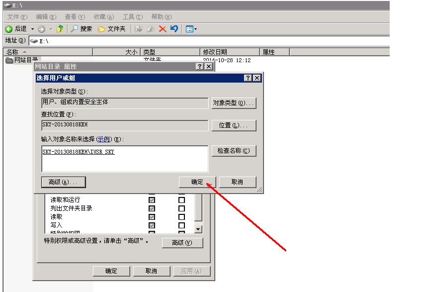 WIN服务器或者VPS网站目录权限导致帝国CMS网站后台更改模板无法生效解决办法! WIN服务器 VPS 网站目录权限 网站后台 更改模板 解决办法 第6张