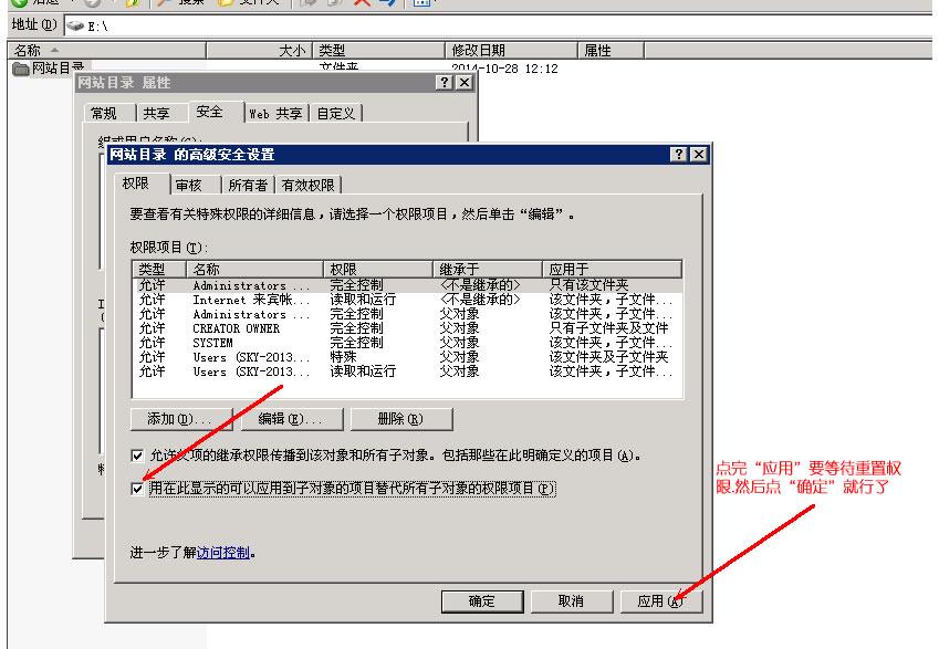 WIN服务器或者VPS网站目录权限导致帝国CMS网站后台更改模板无法生效解决办法! WIN服务器 VPS 网站目录权限 网站后台 更改模板 解决办法 第8张