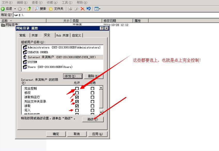 WIN服务器或者VPS网站目录权限导致帝国CMS网站后台更改模板无法生效解决办法! WIN服务器 VPS 网站目录权限 网站后台 更改模板 解决办法 第7张
