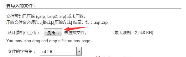 ZblogPHP更换服务器空间图文详细教程 更换服务器教程 更换空间教程 图文教程 第4张