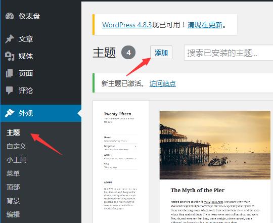 wordpress主题模板源码通用安装教程 wordpress 主题 模板 源码 安装教程 第5张