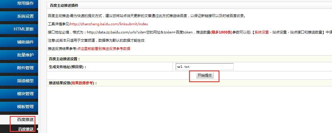 dedecms织梦百度主动推送插件(实时)多条推送版 亲测可用20200421 百度主动推送插件 亲测可用 第4张