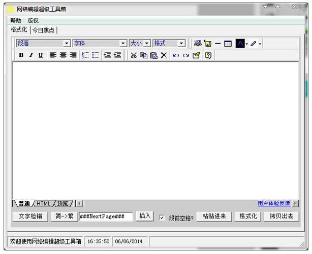 网络编辑超级工具箱 V1.0 绿色版  网络编辑 超级工具箱 第3张