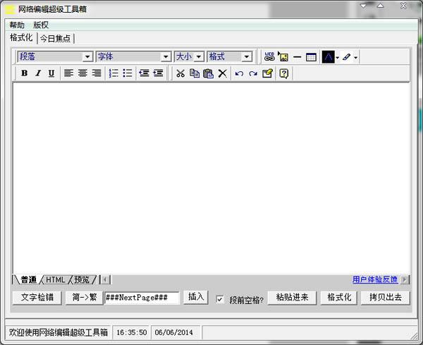 网络编辑超级工具箱 V1.0 绿色版  网络编辑 超级工具箱 第1张