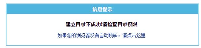 """帝国cms带独立手机端的网站提示""""建立目录不成功!请检查目录权限""""问题的解决方法 帝国cms手机端问题 第1张"""