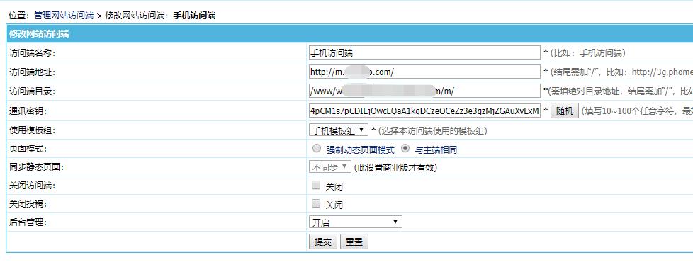 """帝国cms带独立手机端的网站提示""""建立目录不成功!请检查目录权限""""问题的解决方法 帝国cms手机端问题 第2张"""