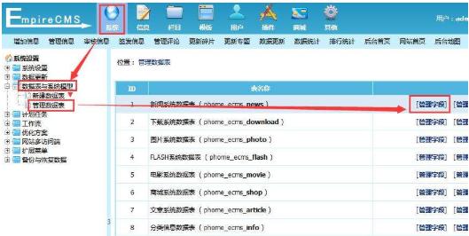 帝国cms流量站常见的六种数据采集软件(数据采集方法)附采集教程 帝国cms流量站 数据采集教程 第2张