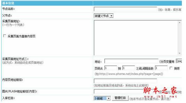 帝国cms采集图文教程(上,中,下)全集 帝国cms采集教程 图文教程 第3张