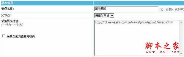 帝国cms采集图文教程(上,中,下)全集 帝国cms采集教程 图文教程 第5张