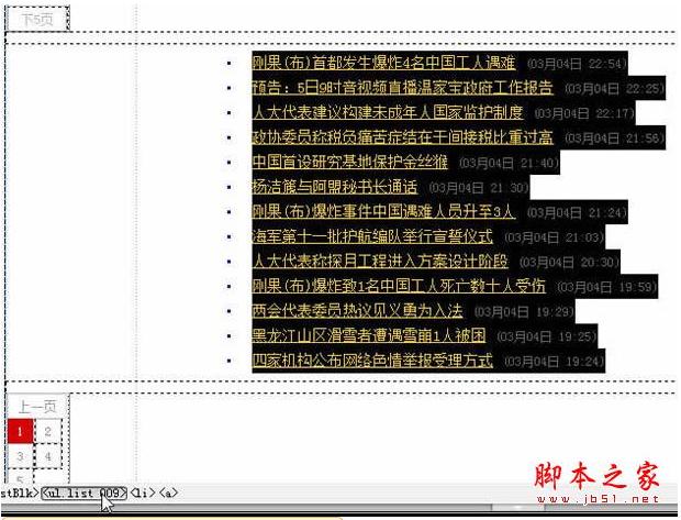 帝国cms采集图文教程(上,中,下)全集 帝国cms采集教程 图文教程 第8张