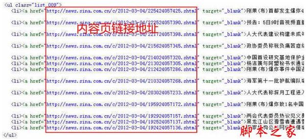 帝国cms采集图文教程(上,中,下)全集 帝国cms采集教程 图文教程 第9张