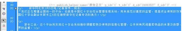 帝国cms采集图文教程(上,中,下)全集 帝国cms采集教程 图文教程 第16张