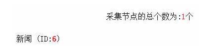 帝国cms采集图文教程(上,中,下)全集 帝国cms采集教程 图文教程 第24张