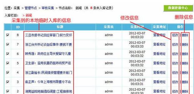 帝国cms采集图文教程(上,中,下)全集 帝国cms采集教程 图文教程 第25张