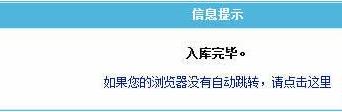 帝国cms采集图文教程(上,中,下)全集 帝国cms采集教程 图文教程 第29张