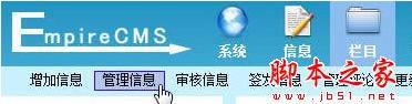 帝国cms采集图文教程(上,中,下)全集 帝国cms采集教程 图文教程 第30张
