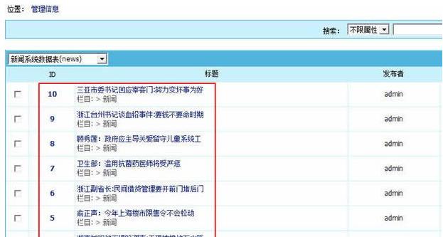 帝国cms采集图文教程(上,中,下)全集 帝国cms采集教程 图文教程 第31张