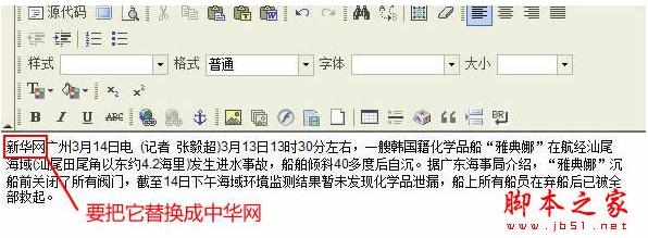帝国cms采集图文教程(上,中,下)全集 帝国cms采集教程 图文教程 第51张