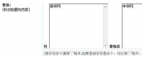 帝国cms采集图文教程(上,中,下)全集 帝国cms采集教程 图文教程 第52张