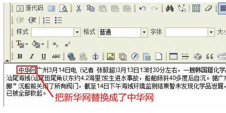 帝国cms采集图文教程(上,中,下)全集 帝国cms采集教程 图文教程 第53张