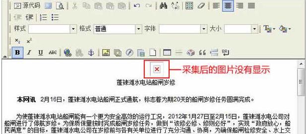 帝国cms采集图文教程(上,中,下)全集 帝国cms采集教程 图文教程 第54张
