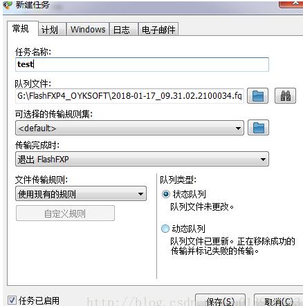 Flashfxp的定时上传数据功能怎么设置?Flashfxp定时上传数据到ftp服务器 Flashfxp 第5张