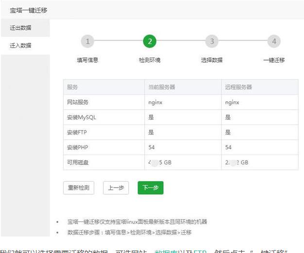Linux系统下宝塔面板一键迁移功能实现网站快速搬家教程及注意事项 宝塔面板 一键迁移 网站快速搬家教程 第4张