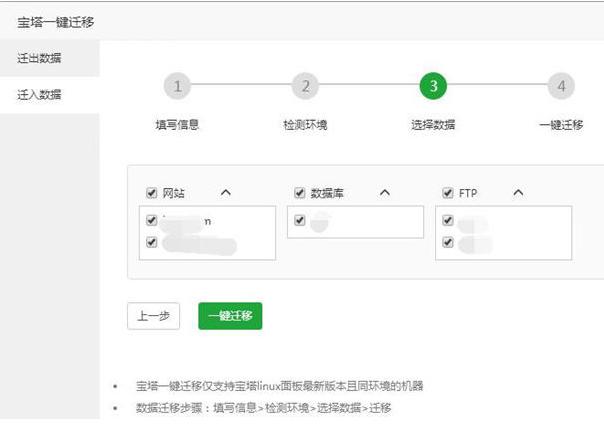 Linux系统下宝塔面板一键迁移功能实现网站快速搬家教程及注意事项 宝塔面板 一键迁移 网站快速搬家教程 第5张